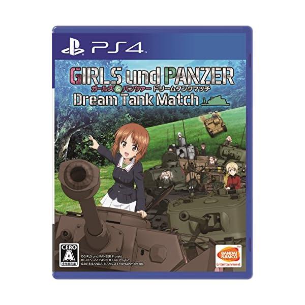 【PS4】ガールズ&パンツァー ドリームタンクマッチの商品画像