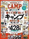 アウトドア用品 MONOQLO CAMP 2018 (晋遊舎ムック)