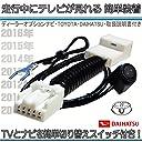 《H211》◆2005年モデル対応 トヨタ/ダイハツ 走行中テレビが見れるナビ操作ができる TVナビキット TVKT ND3T-W55 NDCN-W55/D55 (N91) NDDA-W55 NH3T-W55 NHDN-W55G NHDT-W55 NHXT-W55V などに テレナビキット テレビキット 取扱い説明書付き シーソー型スイッチタイプです