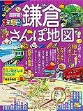 まっぷる 超詳細! 鎌倉さんぽ地図 (まっぷるマガジン)