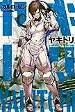 ヤキトリ2 Broken Toy Soldier (ハヤカワ文庫JA)