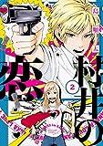 村井の恋 コミック 1-2巻セット