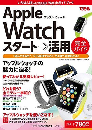 できる Apple Watch スタート→活用 完全ガイドの詳細を見る