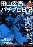 田山幸憲パチプロ日記 第4巻 (キングシリーズ 漫画スーパーワイド)