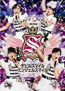 スマイレージ 1st ライブツアー2010秋~デビルスマイルエンジェルスマイル~ [DVD]