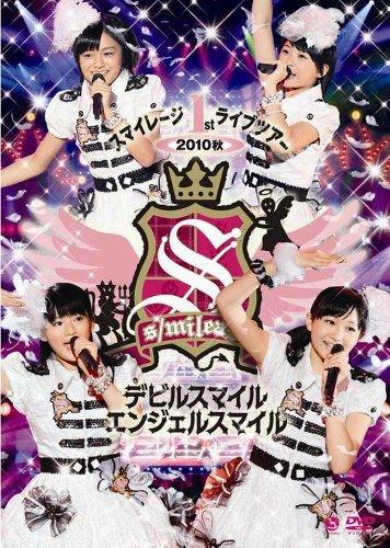 スマイレージ 1st ライブツアー2010秋〜デビルスマイルエンジェルスマイル〜 [DVD]