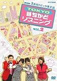3か月トピック英会話 TOKYOまちかどリスニング vol.2 [DVD]