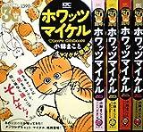 ホワッツマイケル (講談社プラチナコミックス) コミック 1-5巻セット (講談社プラチナコミックス)