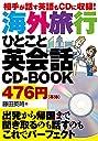 相手が話す英語もCDに収録 海外旅行ひとこと英会話CD-BOOK