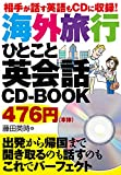 相手が話す英語もCDに収録! 海外旅行ひとこと英会話CD-BOOK