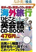 相手が話す英語もCDに収録 海外旅行ひとこと英会話CDBOOK
