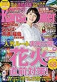KansaiWalker関西ウォーカー 2018 No.15 [雑誌]