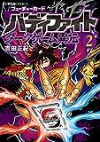 フューチャーカード バディファイト ダークゲーム異伝 2 (てんとう虫コミックススペシャル)
