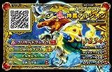 「3DS ドラゴンクエストモンスターズ ジョーカー3 プロフェッショナル【初回特典カードのみ】ドラゴンクエストモンスターズ バトルスキャナーMO-020P「神馬アルシオン」」の画像