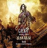 MOON SAGA 義経秘伝 �T&�U -PREMIUM SOUNDTRACKS-