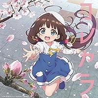 TVアニメ『りゅうおうのおしごと!』オープニングテーマ「コレカラ」(通常盤)