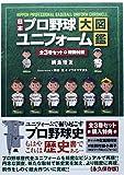 日本プロ野球ユニフォーム大図鑑 全3巻セット