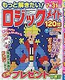 もっと解きたい!ロジックメイト特選120問 Vol.1 (SUN MAGAZINE MOOK アタマ、ストレッチしよう!パズルメ)