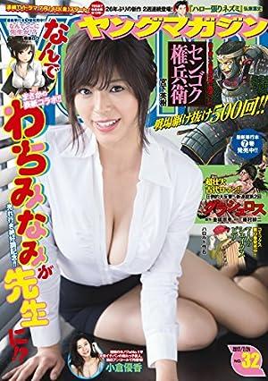 ヤングマガジン 2017年32号 [2017年7月10日発売] [雑誌]