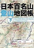 日本百名山登山地図帳 下 (諸ガイド)