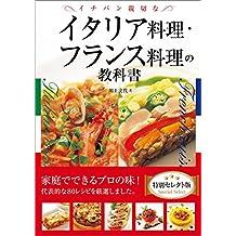 イチバン親切なイタリア料理・フランス料理の教科書 特別セレクト版