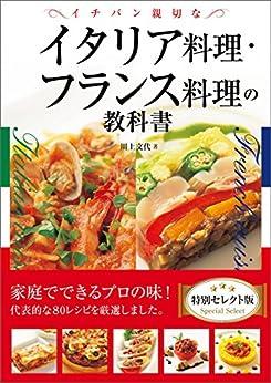 [川上文代]のイチバン親切なイタリア料理・フランス料理の教科書 特別セレクト版