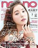 non-no (ノンノ) 2017年7月号 [雑誌]