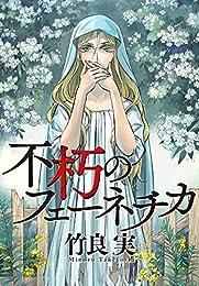 不朽のフェーネチカ (アフタヌーンコミックス)