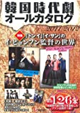 韓国時代劇オールカタログ2011‐2012 (韓国ドラマ時代劇王ブック)