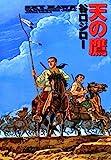 天の鷹 (アクションコミックス) 画像