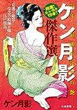 ケン月影傑作選 (キングシリーズ 漫画スーパーワイド)