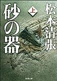 砂の器(上) (新潮文庫)