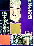 人物探訪・日本の歴史〈20〉日本史の謎 (1978年)