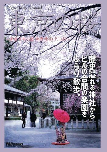 Tokyo Cherry Blossom 東京の桜 ~新宿 中央公園・熊野神社(十二社)~ (風景写真集(ポケット版))