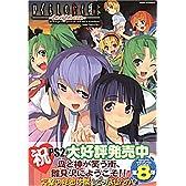 ひぐらしのなく頃に~the eighth case‾(8) (ミッシィコミックス ツインハートコミックスシリーズ)