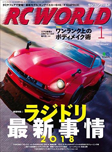 RC WORLD(ラジコンワールド) 2018年1月号 No.265[雑誌]...