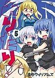みりたり!: 5 (4コマKINGSぱれっとコミックス)