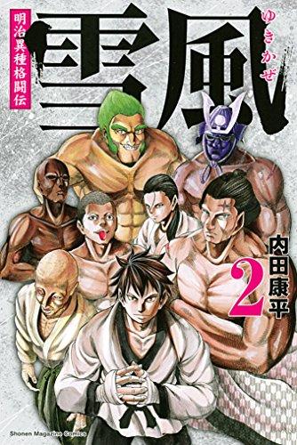 明治異種格闘伝 雪風(2) (マンガボックスコミックス)の詳細を見る