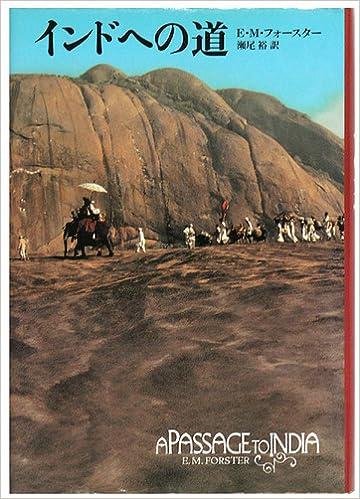 インドへの道   E.M.フォースタ...
