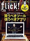 flick!(フリック) Vol.06[雑誌] flick! digital