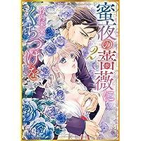 蜜夜の薔薇にくちづけを 2 (ミッシィコミックス/YLC DX Collection)