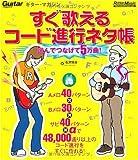 ギター・マガジン すぐ歌えるコード進行ネタ帳 ~選んでつなげて5万曲! (Guitar Magazine)
