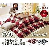 洗える こたつ布団 正方形単品 薄掛けタイプ 『ジャーナル』 ローズ 約190×190cm