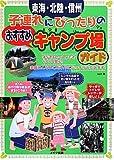 東海・北陸・信州子連れにぴったりのおすすめキャンプ場ガイド