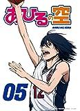 あひるの空 DVD vol.5