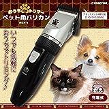 マクロス おうちdeトリマー ペット用バリカン 犬/猫専用 バリカン MCP-1