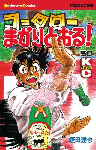 コータローまかりとおる!(50) (週刊少年マガジンコミックス)