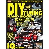 チューニングDIYハンドブック Vol.1 (SAN-EI MOOK OPTION2)