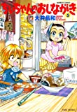 ちぃちゃんのおしながき (5) (バンブーコミックス 4コマセレクション)