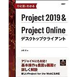 ひと目でわかるProject 2019&Project Onlineデスクトップクライアント (マイクロソフト関連書)